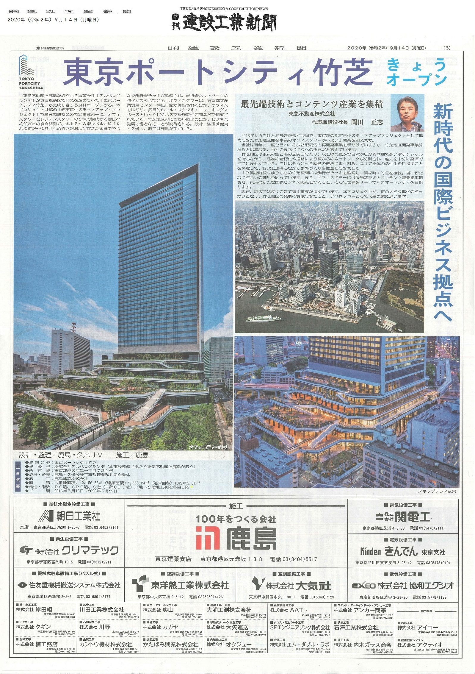 https://www.p-sato.co.jp/wp-content/uploads/2020/09/【日刊建設工業新聞】東京ポートシティ竹芝6面